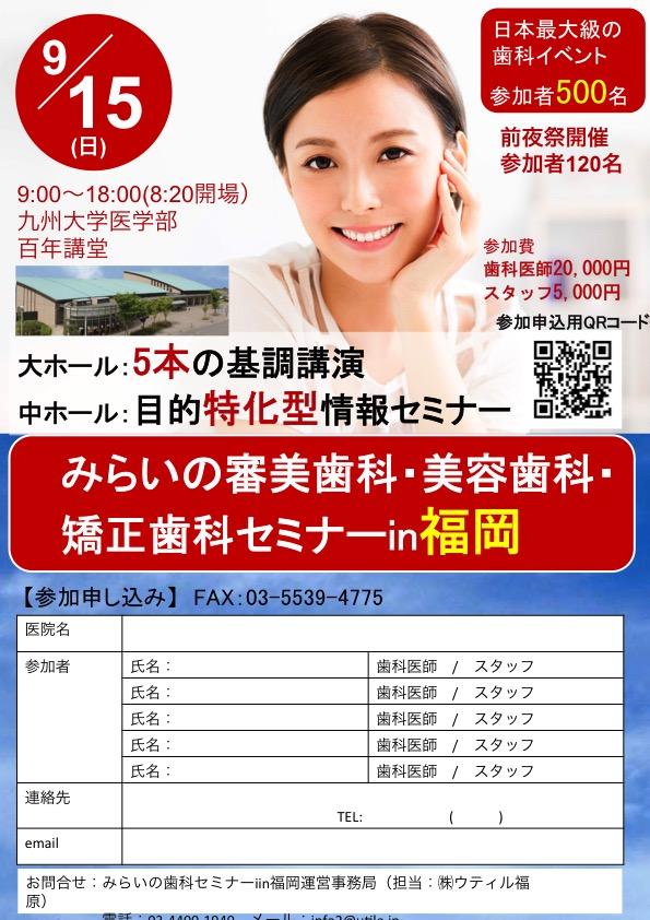 みらいの審美歯科・美容歯科・ 矯正歯科セミナーin福岡で講演します