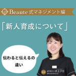 "<span class=""title"">新人育成について ボーテ式マネジメント編No.1</span>"